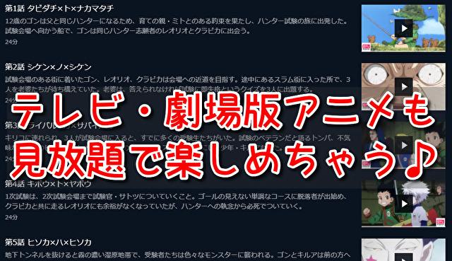 ハンターハンター 漫画 全巻無料 違法 海賊版 アプリ