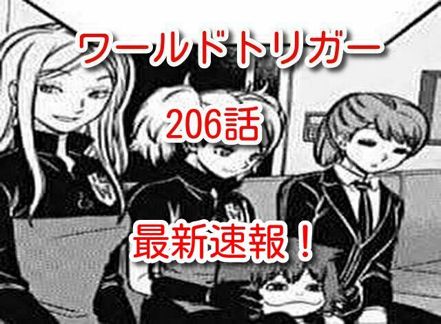 ワールドトリガー 206話 ネタバレ 最新 考察 確定