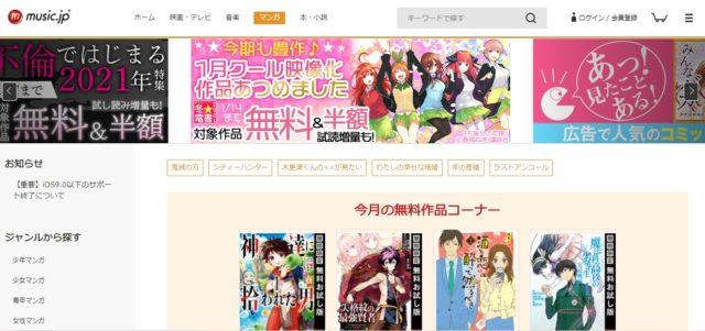 進撃の巨人 漫画 違法サイト 全巻無料 配信 アプリ