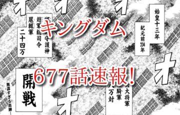 キングダム 677話 ネタバレ 確定 最新 考察