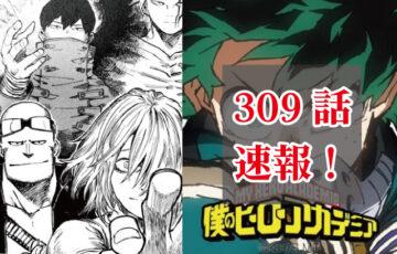 ヒロアカ ネタバレ 309話 最新話 考察 確定