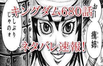 キングダ 680話 ネタバレ 確定 考察 最新