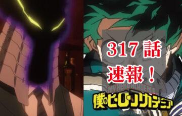 ヒロアカ ネタバレ 317話 最新話 考察 確定