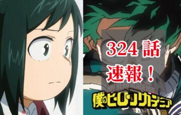 ヒロアカ ネタバレ 324話 最新話 考察 確定