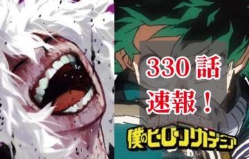 ヒロアカ ネタバレ 330話 最新話 考察 確定