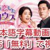 私の恋したテリウス 日本語字幕 動画 無料 視聴 ドラマ 全話 フル daily 9tsu 違法