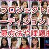 虹プロジェクト jyp オーディション 応募方法 課題曲 デビュー 日程