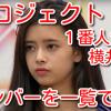 虹プロジェクト 練習生 メンバー 一覧 横井里茉 人気