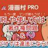漫画村pro プロ URL 使い方 有料サイト 著作権問題 なし 見るだけ 違法 ならない