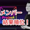 虹プロジェクト 韓国合宿 最終メンバー 結果順位 何人 デビュー ファン 名前