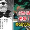 ヒロアカ ネタバレ 305話 最新話 考察 確定