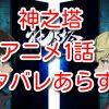 神之塔 アニメ 1話 あらすじ ネタバレ