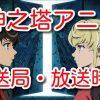 神之塔 アニメ 放送局 テレビ 地上波 BS CS どこ 放送時間 曜日