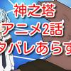 神之塔 アニメ 2話 あらすじ ネタバレ