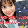ボイス110 葵 歌 虹の向こうに 歌詞 動画
