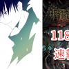 呪術廻戦 118話 ネタバレ 最新 確定 考察 呪いの王 宿儺 vs 最強式神 魔虚羅