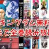 キングダム 無料 違法 全巻 読み放題 漫画 サイト