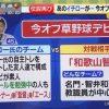 イチロー KOBECHIBEN 和歌山智弁 試合 いつ ほっと神戸 場所 アクセス 方法