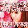 沢尻エリカ 主演 ヘルタースケルター 動画 無料 フル 視聴 Hulu 9tsu miomio