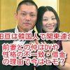 坂田亘 韓国人 関東連合 前妻 との仲 DV 性格 借金の理由 今 ヒモ
